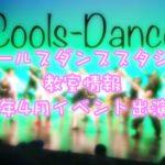 クールスダンススタジオ 教室&イベント出演情報!