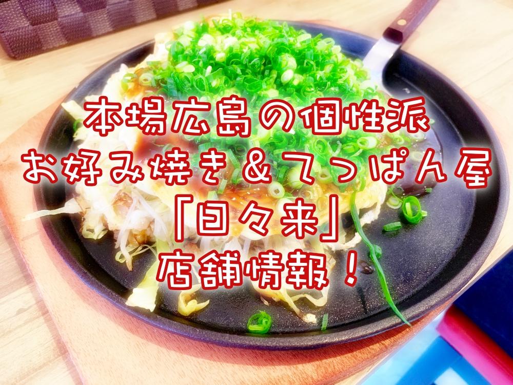 2019年3月28日オープン!「お好み焼き&てっぱん屋 日々来」情報