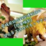 足元まで近付ける!愛媛県総合科学博物館で恐竜と写真を撮ろう!