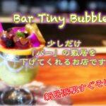 新居浜の大人達へ!バータイニー バブルス(Tiny Bubbles)店舗情報