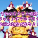 えひめさんさん物語チャレンジプログラム 白浜太鼓台出場情報!