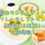 レストランブラン&ブルー(BLANC&BLEU)店舗情報紹介!