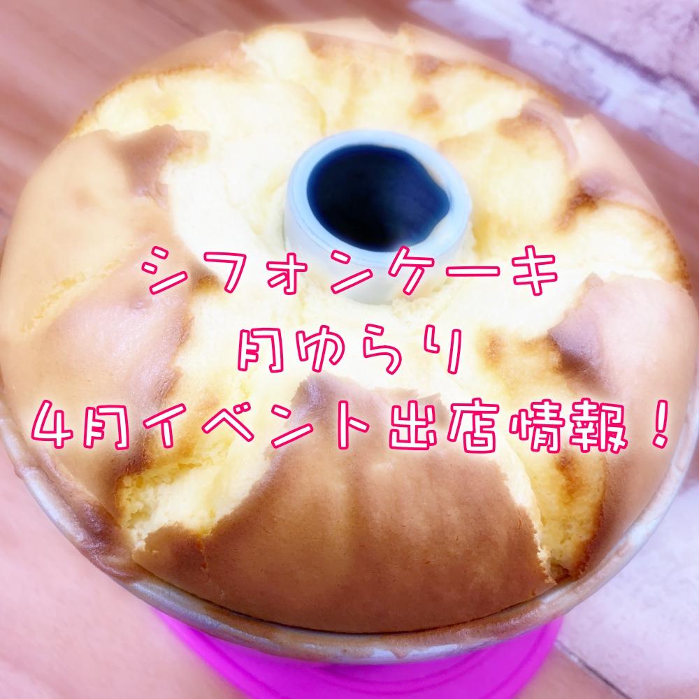 シフォンケーキ月ゆらり 営業形態変更&4月イベント出店情報!