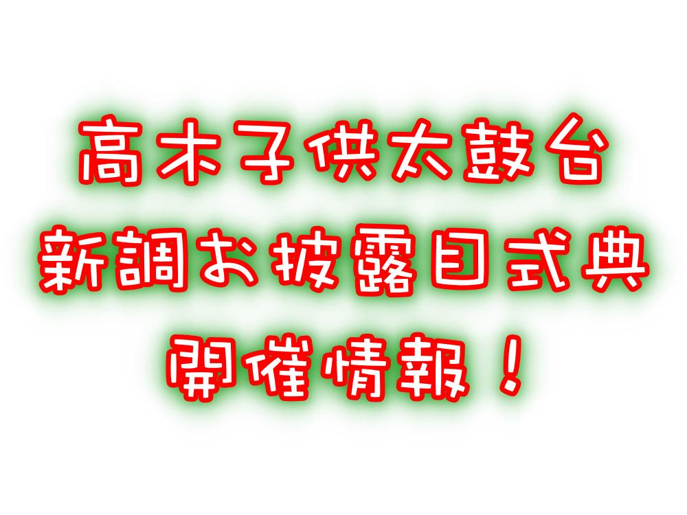 【子供太鼓台】高木子供太鼓台新調お披露目式典開催情報!
