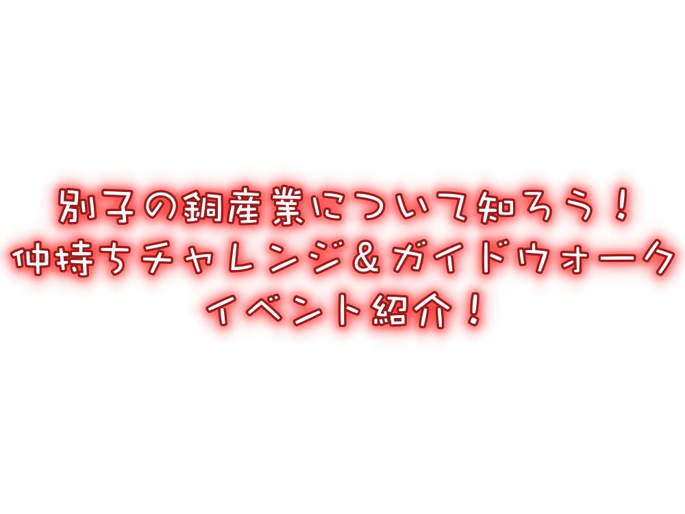 新居浜南高校ユネスコ部がガイド!別子銅山ガイドウォーク!