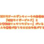 新居浜GW!仮面ライダービルド&騎士竜戦隊リュウソウジャーがやって来る!