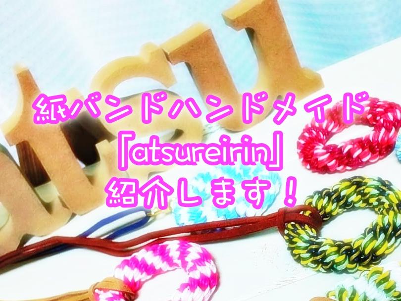 紙バンドアクセサリー制作「atsureirin(アツレイリン)」を紹介!
