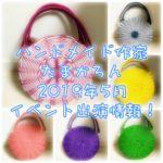 ハンドメイド作家「たまかろん」5月イベント出店情報!