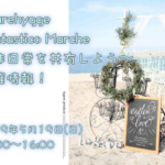 マリンパーク新居浜 #legarehygge Fantastico Marche 開催情報!