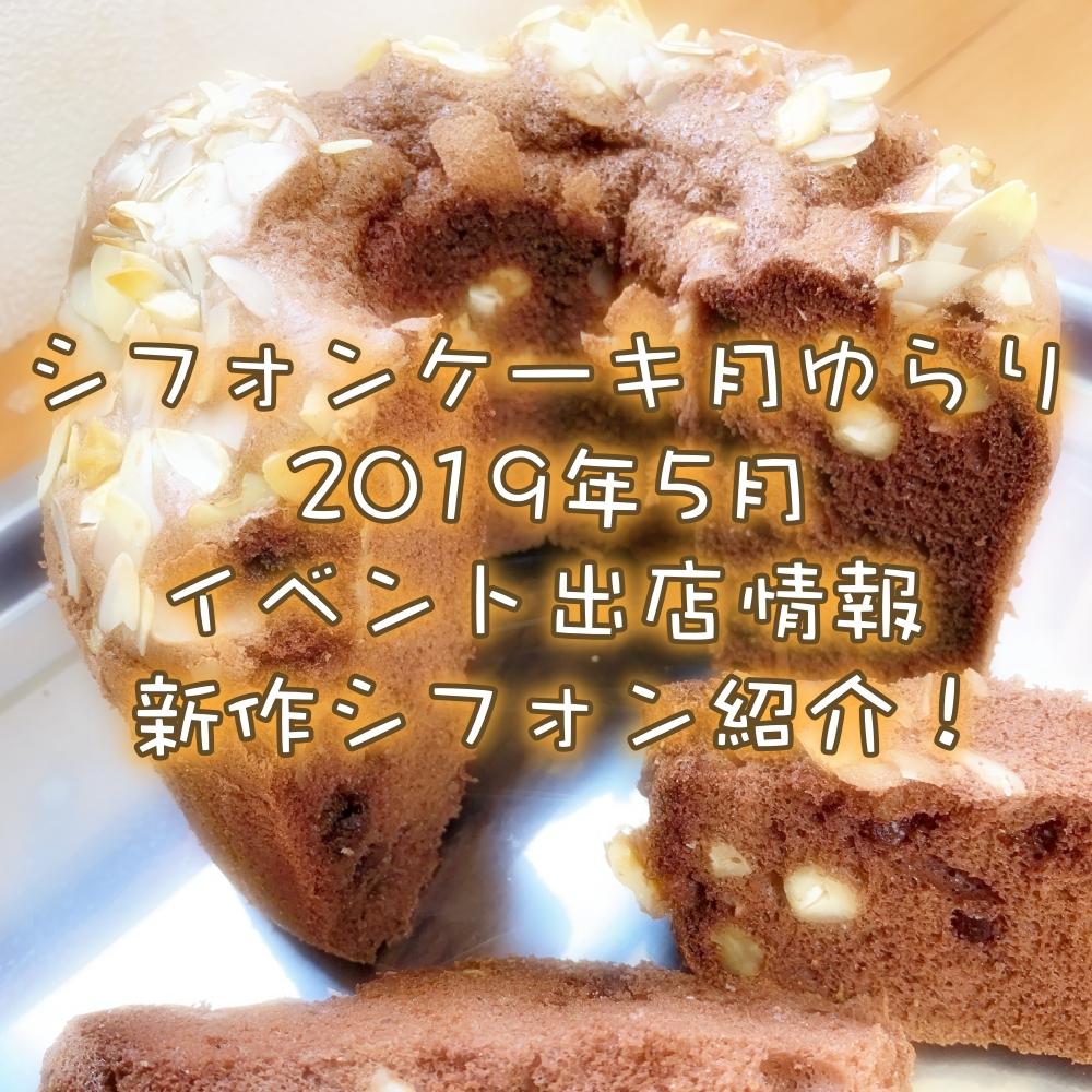 シフォンケーキ 月ゆらり2019年5月イベント出店情報