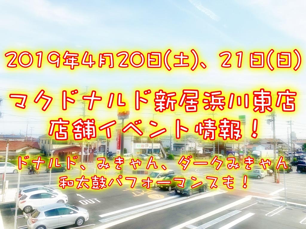 2019年4月20日、21日 マクドナルド新居浜川東店イベント情報!