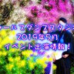 クールスダンススタジオ 2019年5月出演情報!