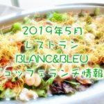 ブラン&ブルー(BLANC&BLEU)2019年5月ビュッフェランチ情報