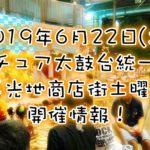2019年6月22日 ミニチュア太鼓台統一寄せ開催情報!