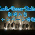 クールスダンススタジオ 新規入会キャンペーン情報!