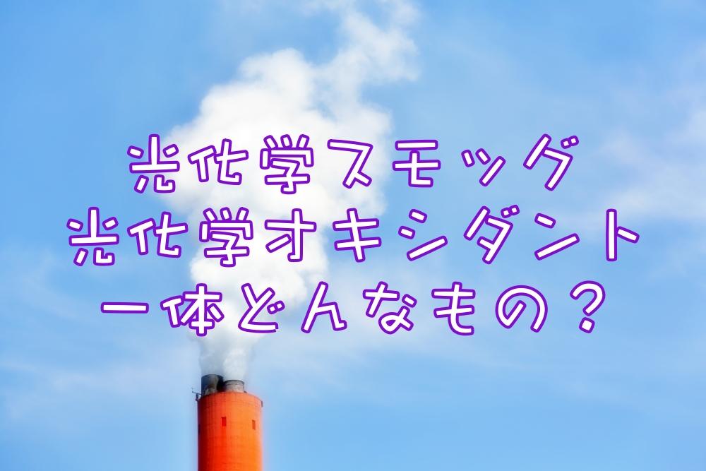 知らない人も多い?愛媛県新居浜市の光化学スモッグについて