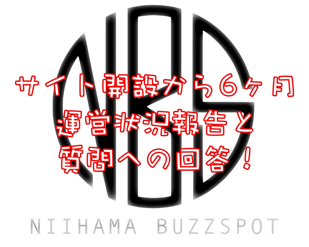 新居浜BuzzSpot!サイト運営報告 開設から半年経ちました!