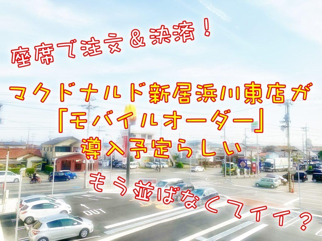 スマホで注文?マクドナルド新居浜川東店の新システム導入予定!
