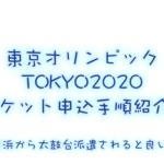 東京オリンピック チケット抽選申込・購入方法を紹介!