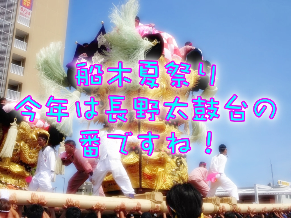 今年の船木夏祭りも太鼓台出場が楽しみです!