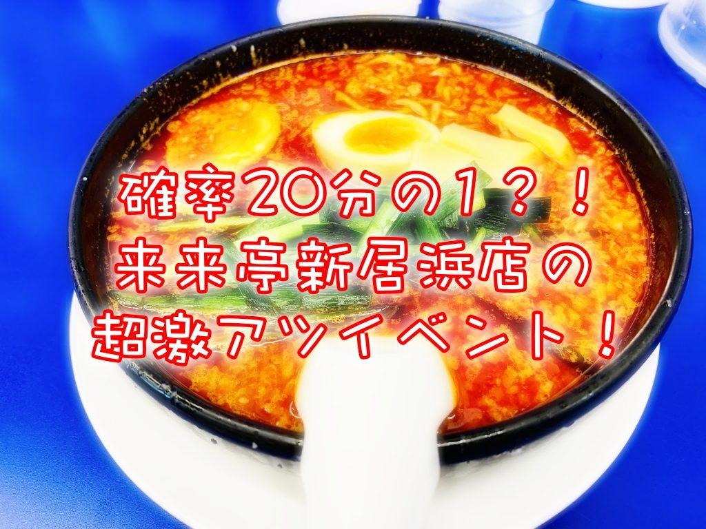 20分の1でお会計がタダ?!来来亭新居浜店で激熱キャンペーン!