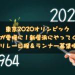 東京2020オリンピック聖火リレーが愛媛に!日程 ランナー募集情報