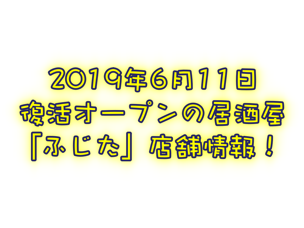 2019年6月11日オープンの居酒屋!「ふじた」店舗情報!