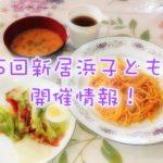 新居浜子ども食堂 2019年7月イベント情報!