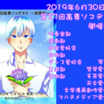 2019年6月30日 新居浜高専 第27回高専ソコヂカラ開催情報!
