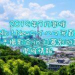 Hello!Newニイハマ写真部 まち歩き撮影会 in 日暮別邸記念館情報