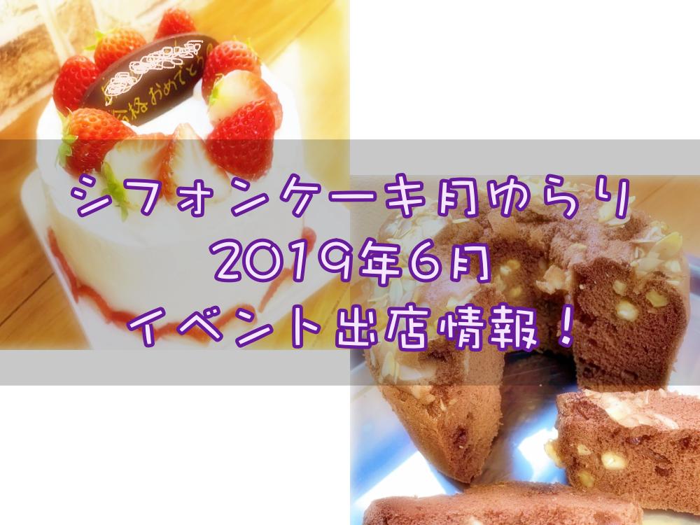 シフォンケーキ月ゆらり 2019年6月イベント出演情報!