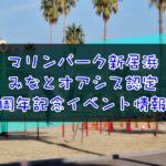 マリンパーク新居浜 みなとオアシス認定一周年記念イベント情報!
