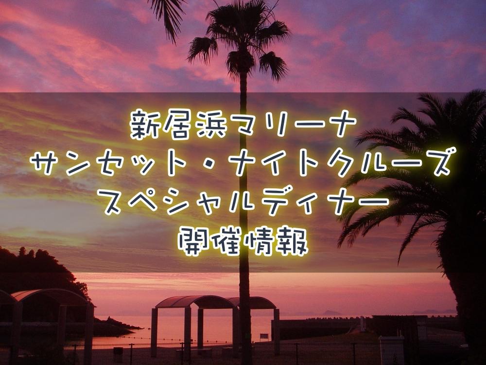 サンセット・ナイトクルーズ&スペシャルディナー開催情報!