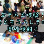 登道サンロードであきんど体験!「子どもふろしき市」開催情報!