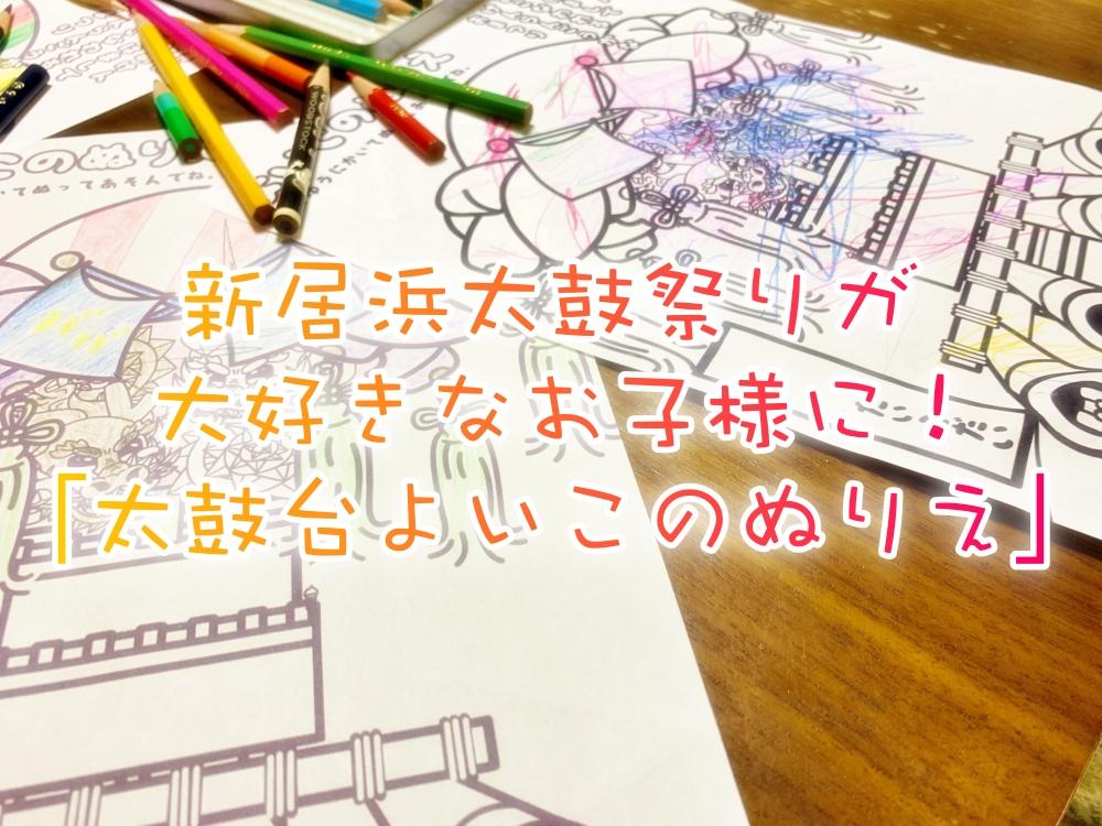 新居浜市内の幼稚園・保育園必見!「太鼓台よいこのぬりえ」紹介