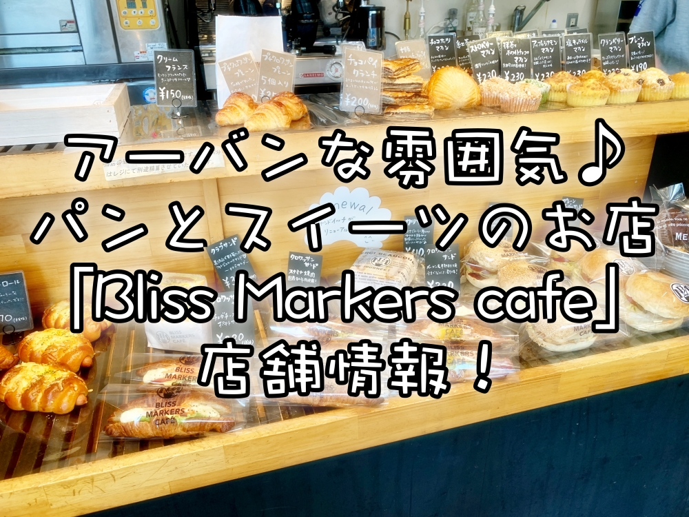 Bliss Markers cafe(ブリスマーカーズカフェ)店舗情報!