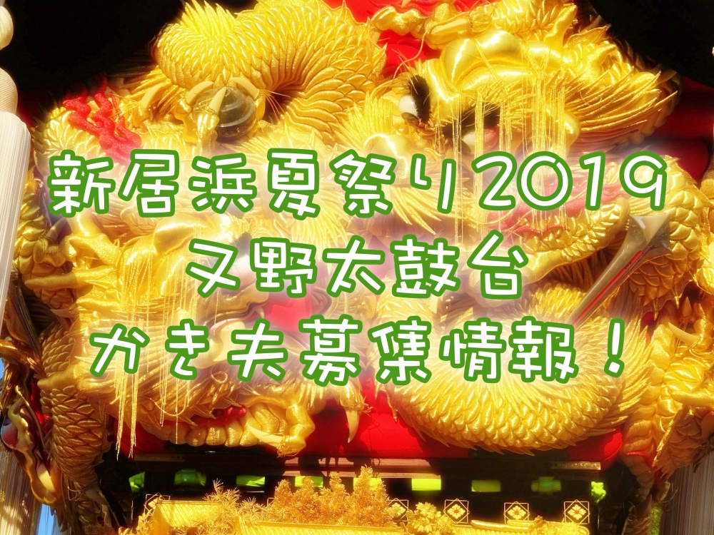 新居浜夏祭り2019 又野太鼓台かき夫登録・記念Tシャツ購入方法!
