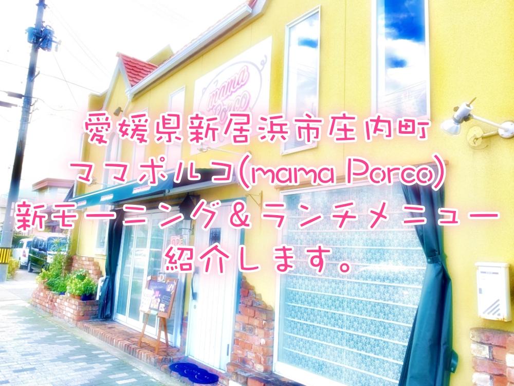 ママポルコ モーニング本格始動・ランチ新メニュー紹介!