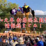 新居浜太鼓祭り2019 日程と見どころ、交通機関情報総まとめ!