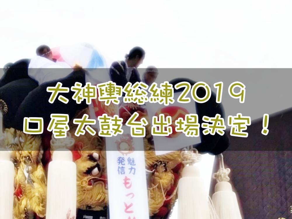 大神輿総練(おおみこしそうねり)2019 口屋太鼓台出場情報!
