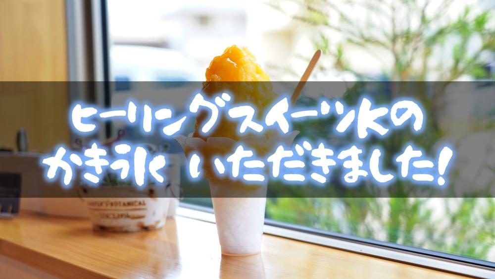 創作地区 ヒーリングスイーツKのかき氷がフワフワ!商品紹介!