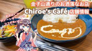 Chiroe's Café(チロエズカフェ)オススメです。【Chiroe's Cafe】