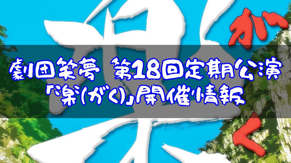 愛媛県新居浜市「劇団笑夢」第18回定期公演開催情報!