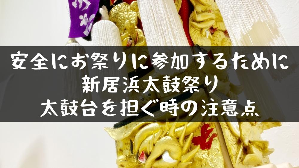 新居浜太鼓祭りに参加しよう!安全に太鼓台を担ぐポイント!