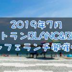 ブラン&ブルー(BLANC&BLEU)2019年7月ビュッフェランチ情報