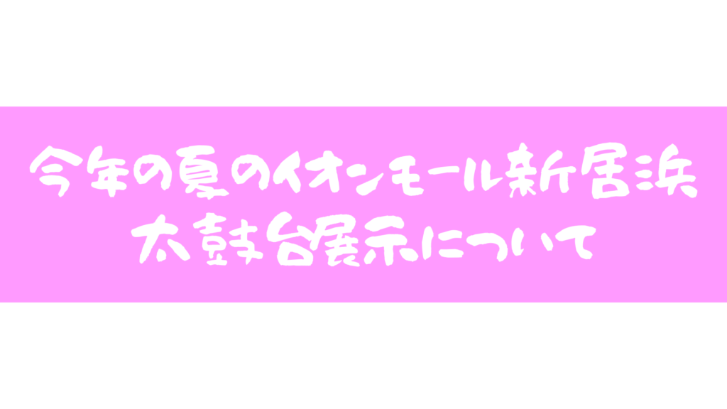 久保田太鼓台のイオン展示が決まって昂ぶる。展示期間情報!