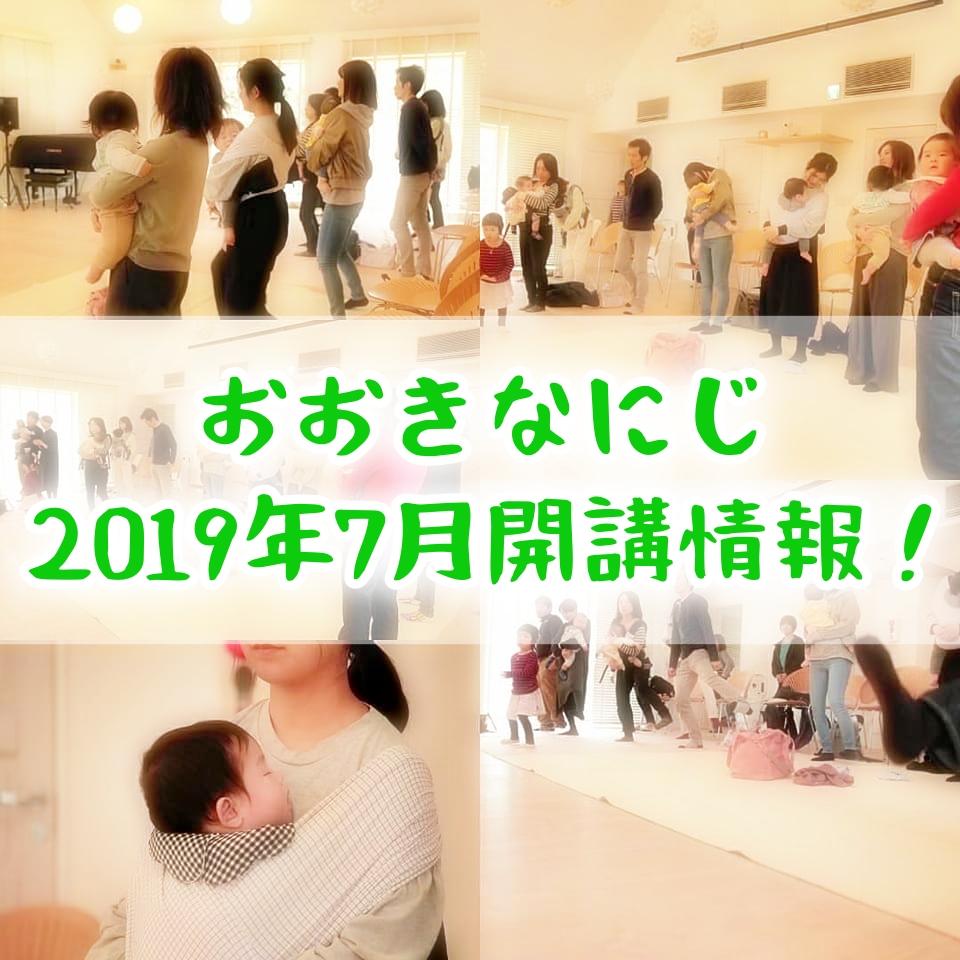 産後ダンス&手形アート おおきなにじ 2019年7月開講情報!
