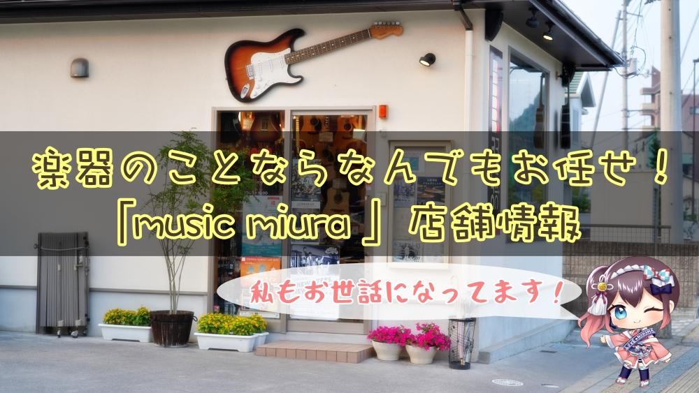 楽器のことならなんでもお任せ!ミュージックミウラ店舗情報!