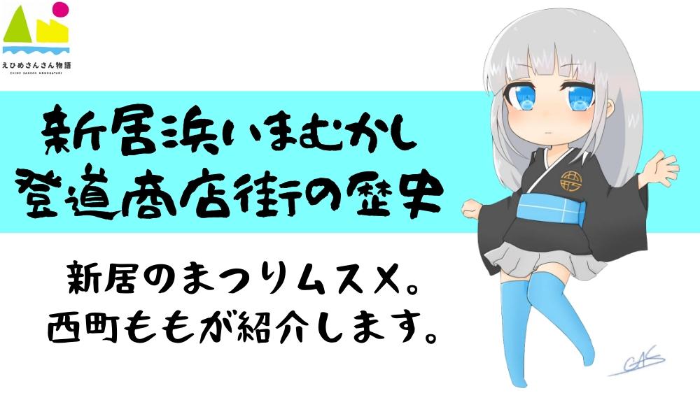 新居浜いまむかし 〜登道商店街の歴史〜