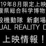 愛媛県総合科学博物館8月限定上映「攻殻機動隊 新劇場版 VIRTUAL REALITY DIVER」が気になる